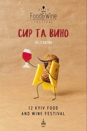 Фестиваль сиру та вина: 12-й Kyiv Food and Wine Festival