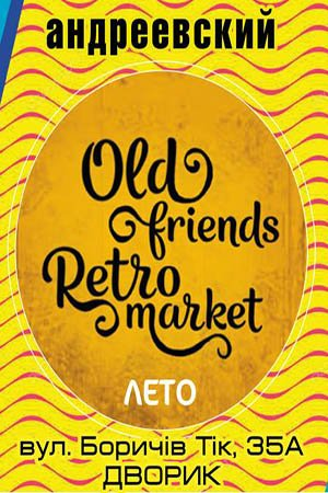 Old Friends Retro Market Лето #3