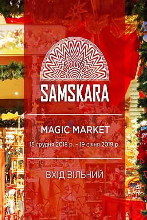 Magic Market на виставці Samskara