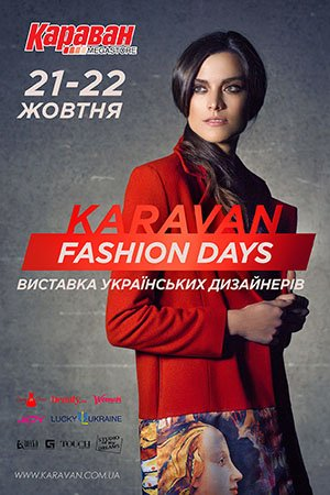 Модный проект KARAVAN FASHION DAYS в ТРЦ Караван