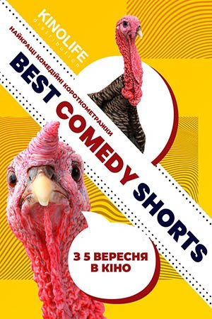 «Best Comedy Shorts» 2019