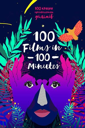 100 FILMS IN 100 MINUTES
