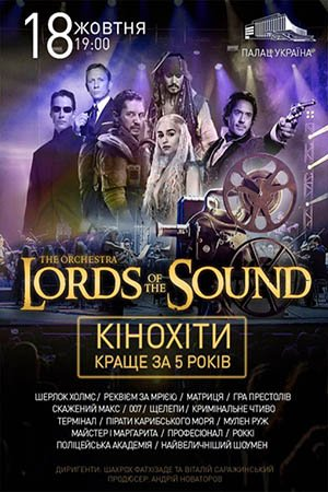 Lords of the Sound - лучшие кинохиты за 5 лет
