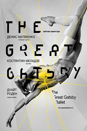 Балет The Great Gatsby Ballet
