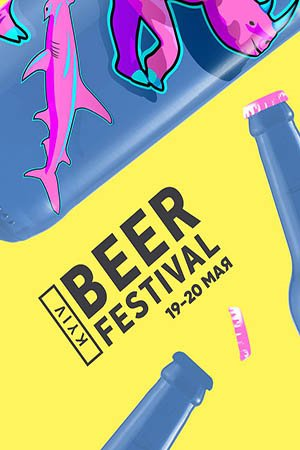 Kyiv Beer Festival vol. 2