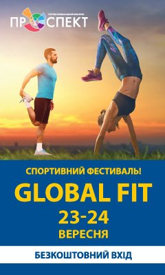 Global Fit –fast-sport накрышеТРК «Проспект»