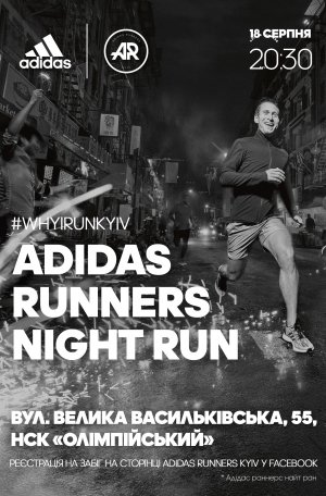 ADIDAS RUNNERS NIGHT RUN