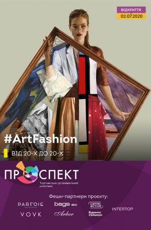ArtFashion у ТРК «Проспект» від 20-х до 20-х